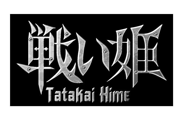 Tatakai Hime 戰鬥姬