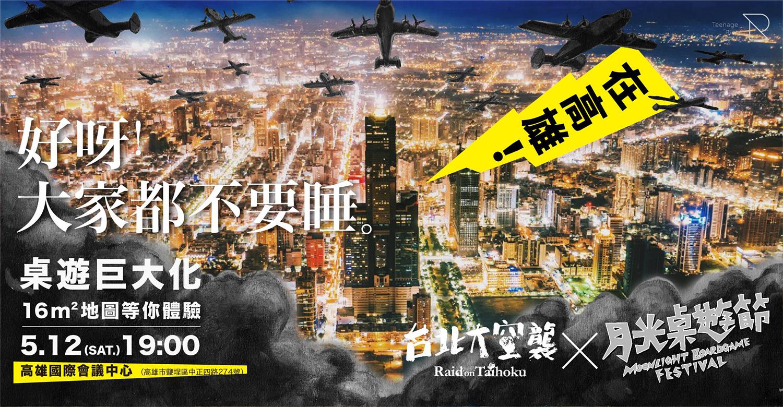 《台北大空襲》桌遊巨大化-前進高雄