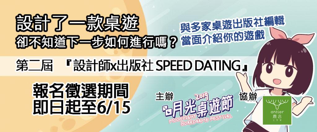 第二屆 『設計師x出版社 SPEED DATING』